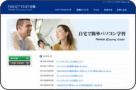 Newton e-Learning TLTソフト(TOEIC)