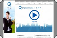 QQeigo(Q English Online)