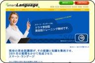 smartLanguage(スマートランゲージ)