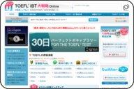 TOEFL iBT 大戦略 Online