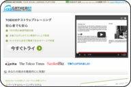 The Japan Times版TOEICLオンライントレーニング