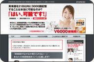 英単語カンタン記憶ソフトV6000