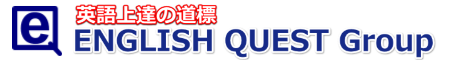web | 英語上達の道標 ENGLISH QUEST Group